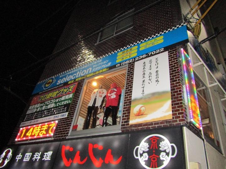 広島観光274