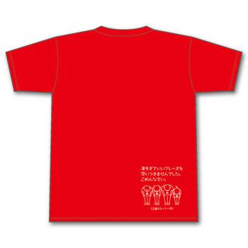 鈴木誠也サヨナラホームランTシャツ14