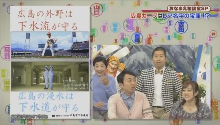 20180201NHK日本人のおなまえっ!73