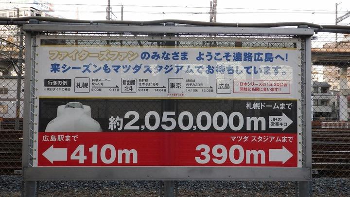 パネル日本ハム2