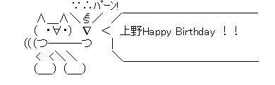 誕生日AA上野