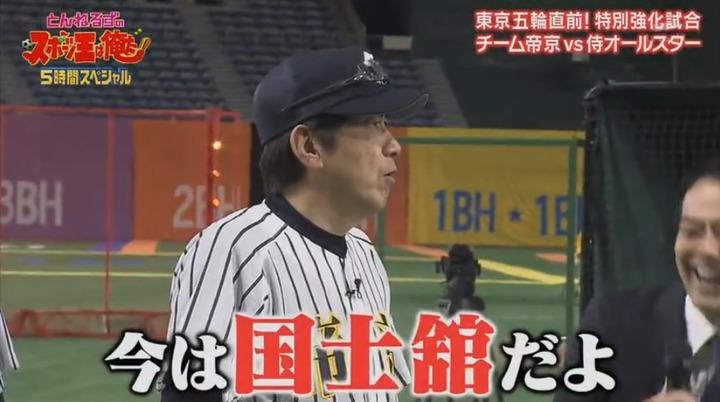 20200102リアル野球BAN015