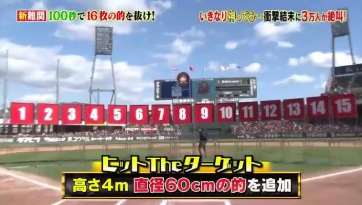 20171202炎の体育会TV12