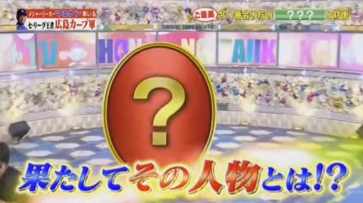 20180106炎の体育会TV433