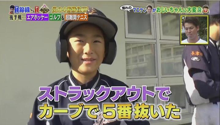 20161217炎の体育会TVマエケン22