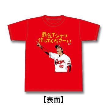 安部サヨナラヒットTシャツ(覇気Tシャツ作ってくださーい)1