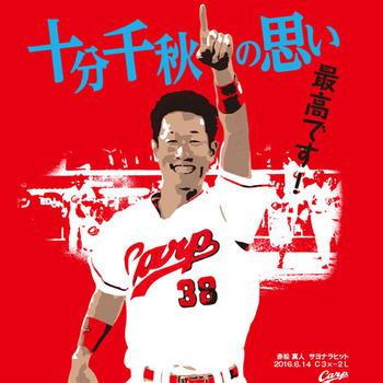 赤松サヨナラヒットTシャツ2