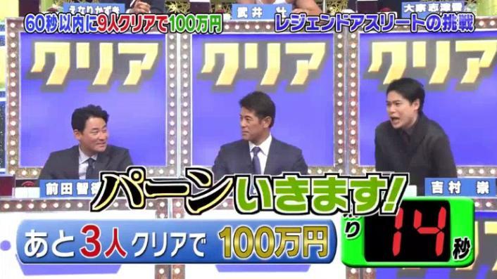 20170208ミラクル9前田&稲葉250