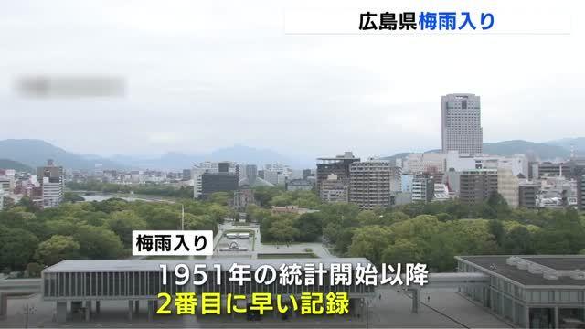 2021広島梅雨入り1