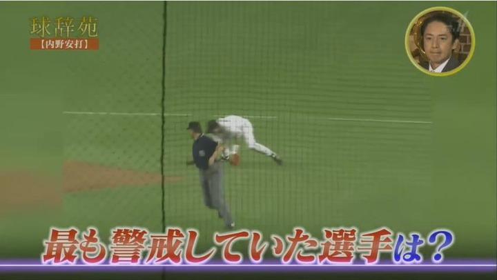 20171216球辞苑_内野安打119