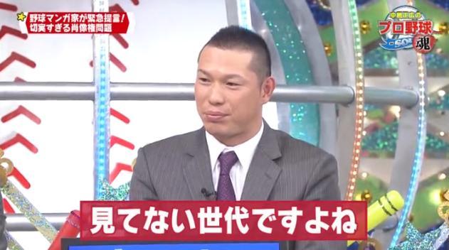 中居正広のプロ野球魂004