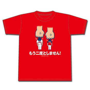 もう二度としませんTシャツ1