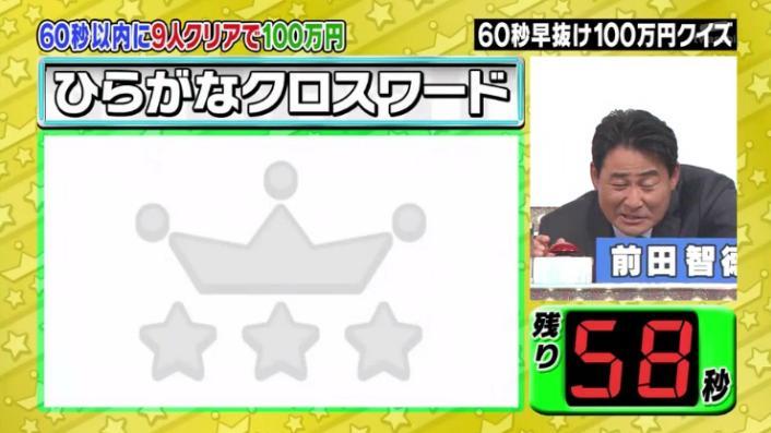 20170208ミラクル9前田&稲葉210