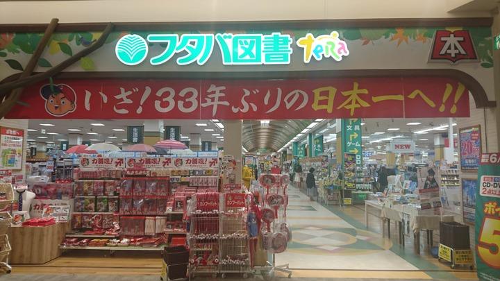 広島の本屋カープ2