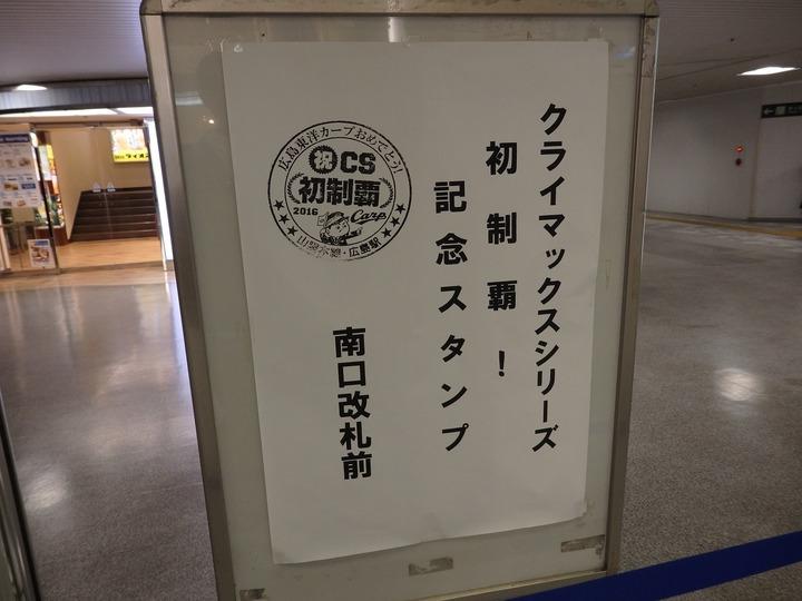 地元広島2016日本シリーズ6