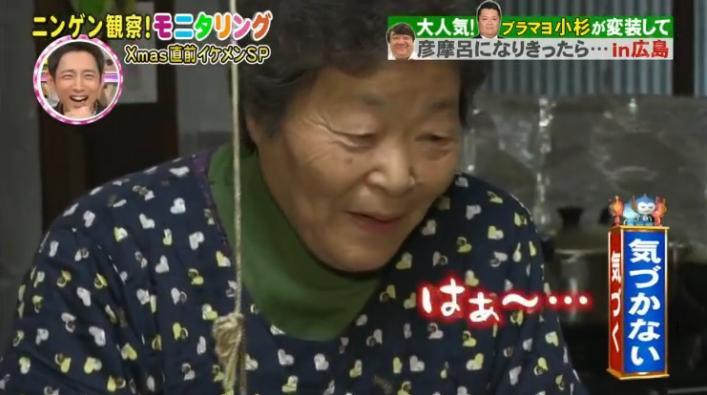 20161222モニタリングコス摩呂54