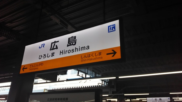 広島観光112