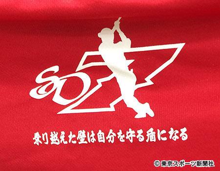 堂林Tシャツ中京大中京1