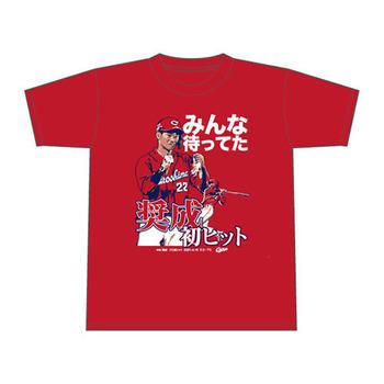 2021中村奨成プロ初ヒットTシャツ1