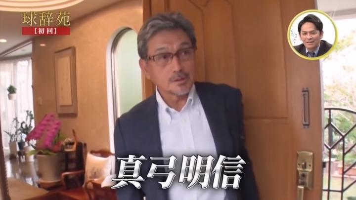 20191201球辞苑23