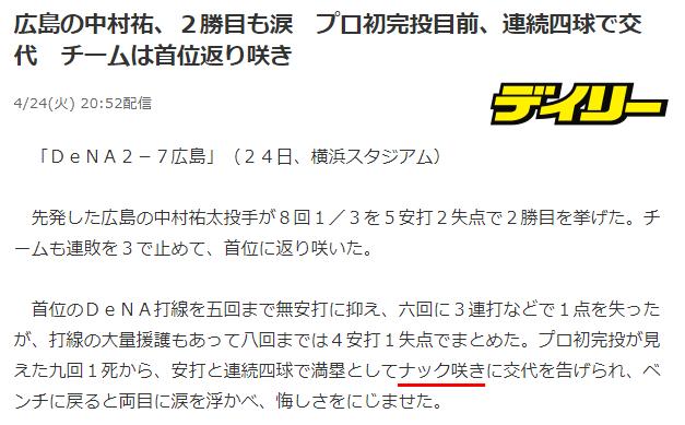 中崎誤植_ナック咲き3