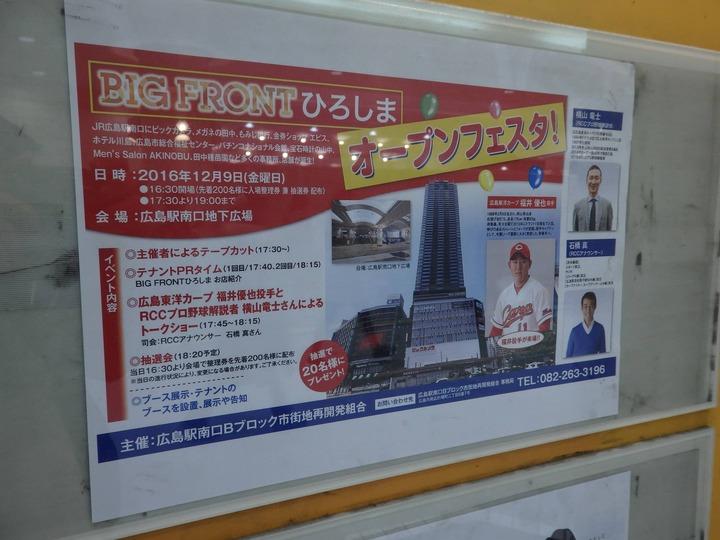 20161209福井トークショーin広島駅地下1