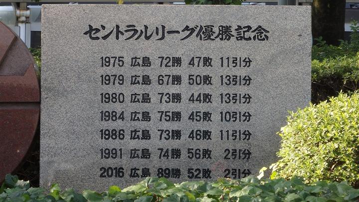 カープリーグ優勝祈念碑12