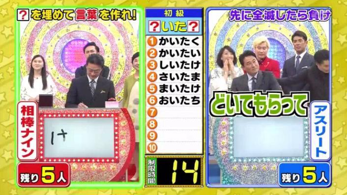 20170208ミラクル9前田&稲葉151