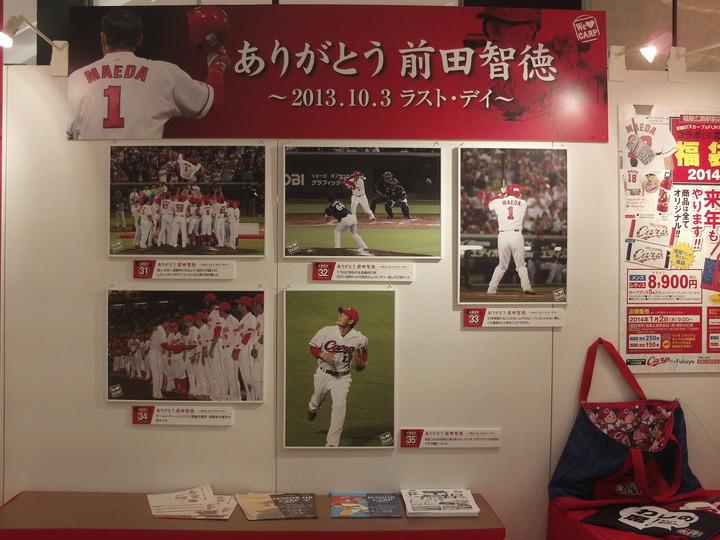 20131124_福屋カープ写真展005