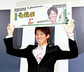 マエケン年俸1億突破