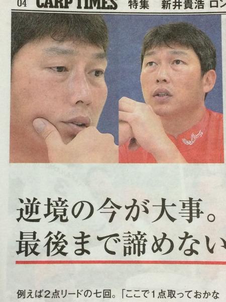 新井CARPTIMES20150503