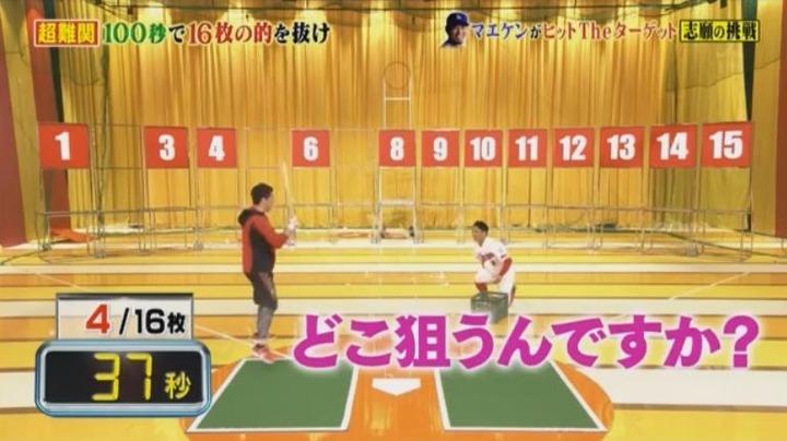 20180106炎の体育会TV535