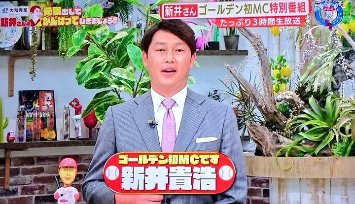 20200617RCC新井さんMC3時間特番2