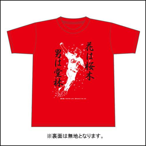 堂林サヨナラTシャツ