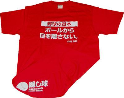 山崎浩司隠し玉Tシャツ2