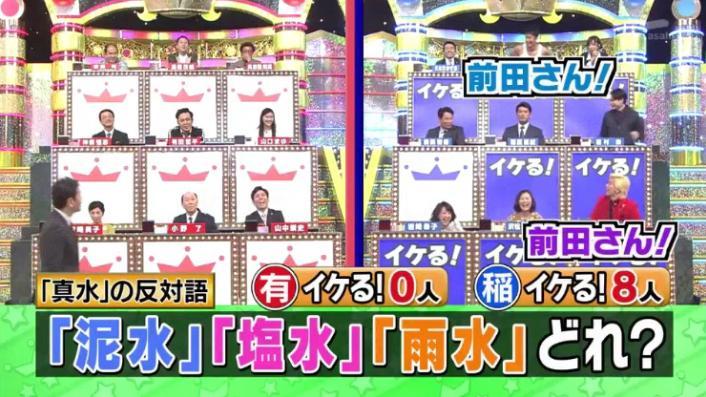 20170208ミラクル9前田&稲葉186