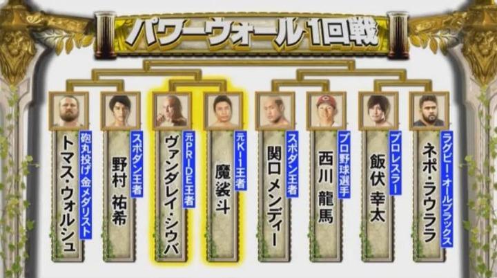 20180101最強アスリート元日決戦23