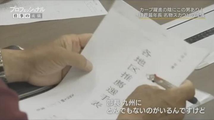 20171225プロフェッショナル苑田聡彦27