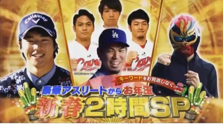 20180106炎の体育会TV1