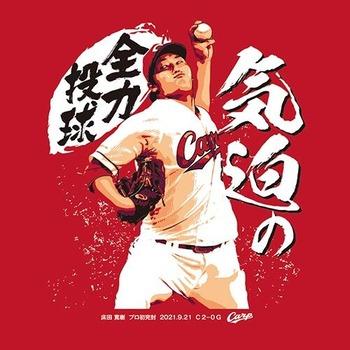 2021床田寛樹プロ初完封勝利Tシャツ2