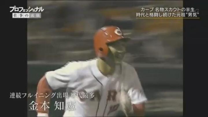 20171225プロフェッショナル苑田聡彦266