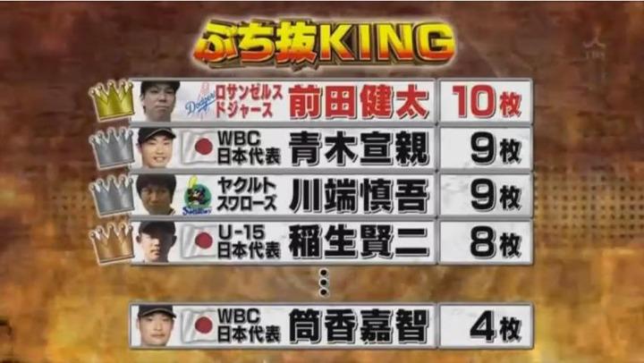 20170318炎の体育会TV106
