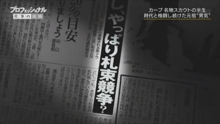 20171225プロフェッショナル苑田聡彦269