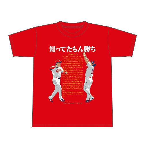 知ってたもん勝ちTシャツ1