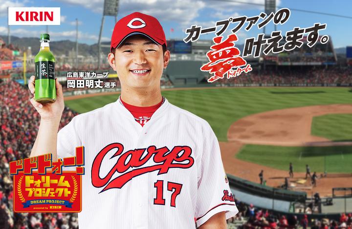 岡田CM生茶2