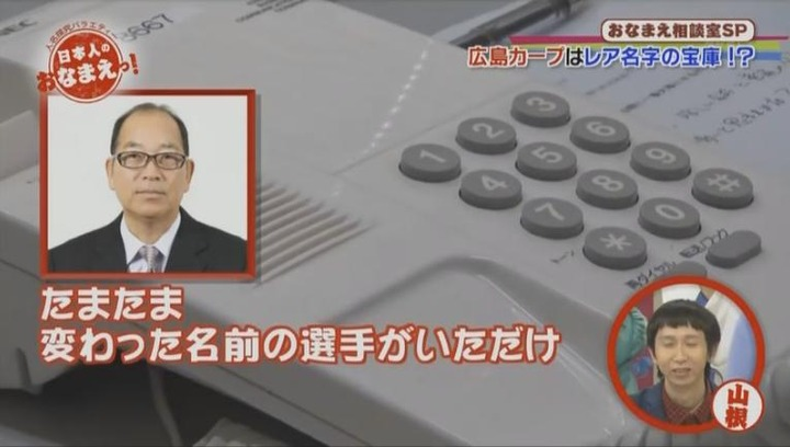 20180201NHK日本人のおなまえっ!50