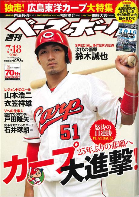 週刊ベースボール20160718_2