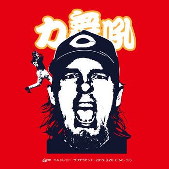 エルドレッドサヨナラヒットTシャツ2