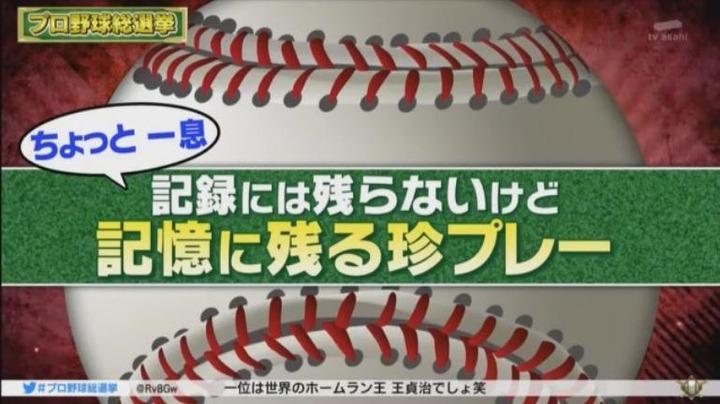 20180108プロ野球総選挙125