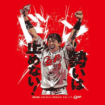 2019野間サヨナラヒットTシャツ2